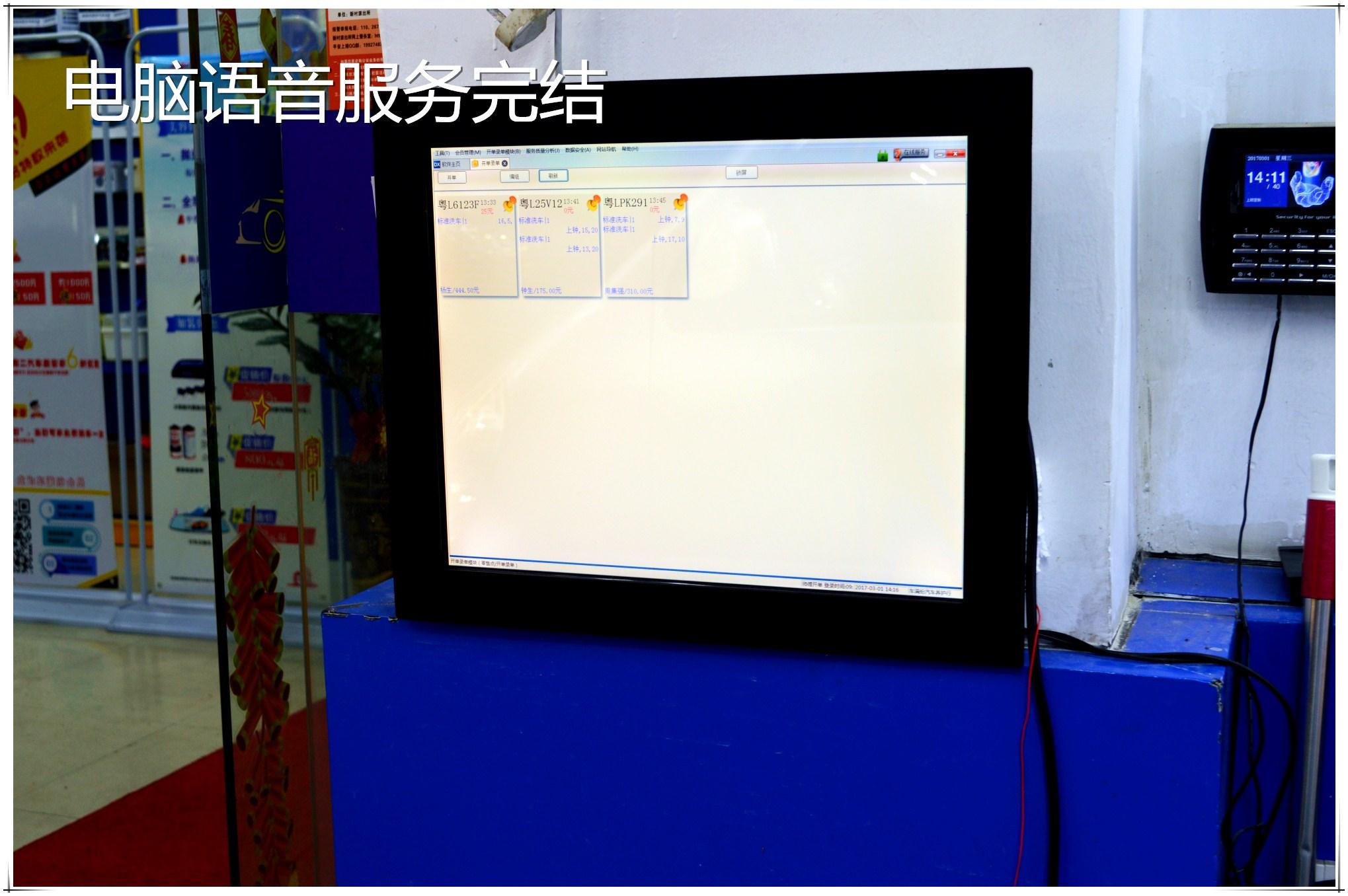 汽修管理软件——触屏录单系统