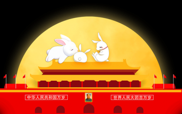 国庆中秋节双节营销策划方案,拿走不谢!