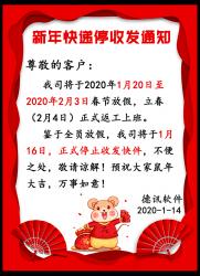 德讯软件关于2020春节放假停收发快递通知